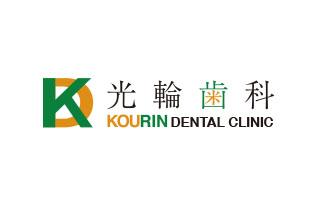 歯周病は早期発見早期治療が大切です。