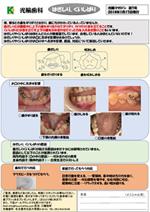 第1号-虫歯について-(クリックするとPDFでご覧いただけます)