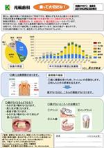 第2号-歯周病について-(クリックするとPDFでご覧いただけます)