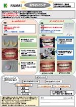 第8号-歯って大切について-(クリックするとPDFでご覧いただけます)