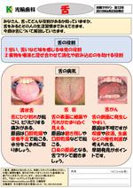 第11号-金属アレルギーについて-(クリックするとPDFでご覧いただけます)