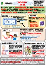 第14号-お口の中のばい菌について-(クリックするとPDFでご覧いただけます)