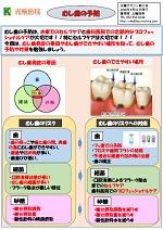 第21号-むし歯の予防について-(クリックするとPDFでご覧いただけます)