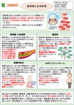 第24号-歯周病と全身疾患について-(クリックするとPDFでご覧いただけます)
